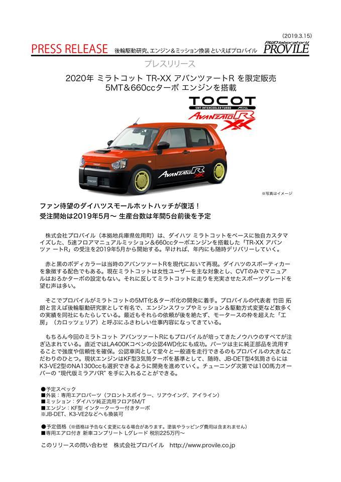 TOCOT TR-XX プレスリリース