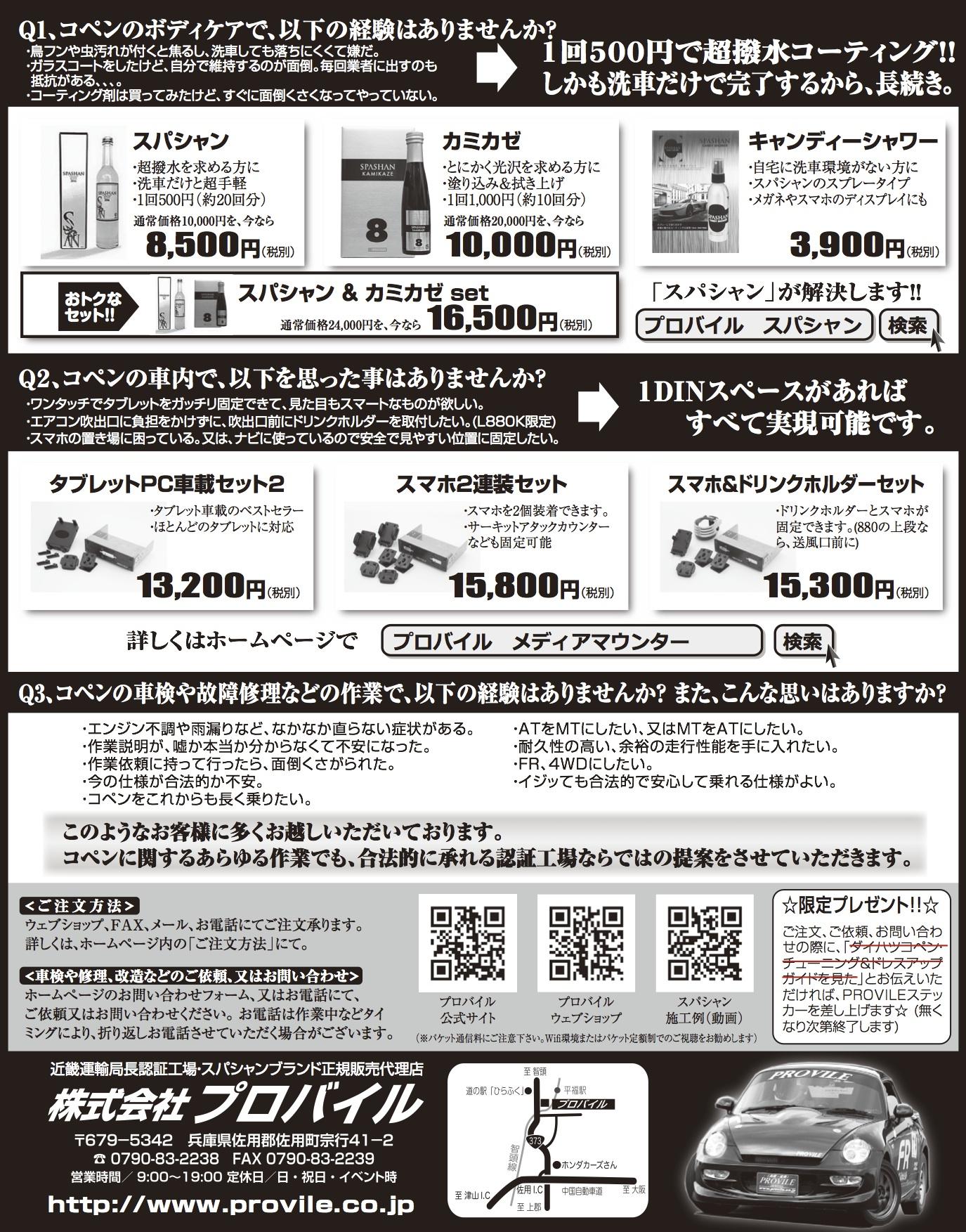 コペン広告(3)2